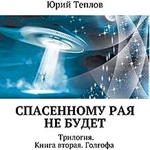 Спасенному рая небудет: Трилогия. Книга вторая. Голгофа