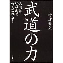 Budō no chikara : Ningen wa 80sai made tsuyokunareru