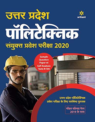 Uttar Pradesh Polytechnic Sanyukat Parvesh Pariksha 2020