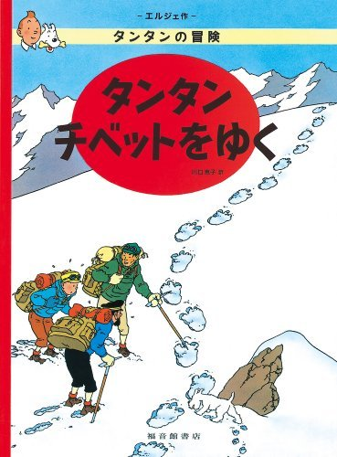 Tintin in Tibet (the Adventures of Tintin) (Japanese Edition) by Herge (2011-10-01)