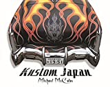 Kustom Japan