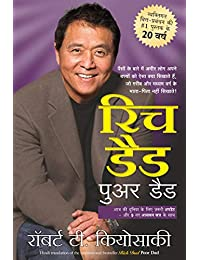 Rich Dad Poor Dad - 20th Anniversary Edition (Hindi)