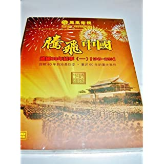 Ascendas China / Teng Fei Zhong Guo / Documentary / Phoenix TV / 6DVD