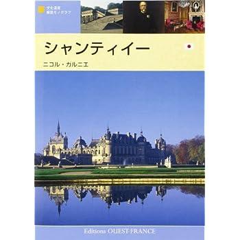 CHANTILLY (JAPONNAIS)