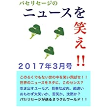 paseriseijinonyu-suwowarae2017nenn3gatugou: konorokudemonaiyononakawowaraitobase (Japanese Edition)