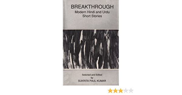 Breakthrough: Modern Hindi and Urdu Short Stories: Amazon co