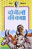 #4: Do Bailo Ki Katha (Children Classics by Premchand)
