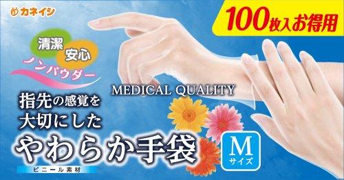 やわらか手袋 ビニール素材 パウダーフリー Mサイズ 100枚入