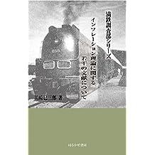 innhure-shonnrironnnikannsuruzyakkannnobunkennnituiteiti (Japanese Edition)