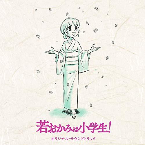 Gekijou Ban (Waka Okami Ha Shougakusei!) (Original Soundtrack)