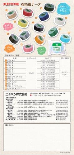 Nichiban Gewebeklebeband 50mm 25m rosa 102N11-50 (Japan-Import)