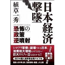 Nihon keizai gekitsui : kyōfu no seisaku gyakufunsha