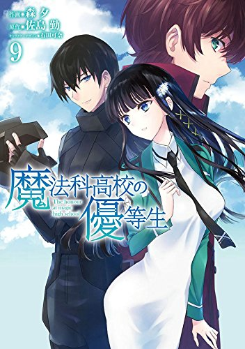 The Honor Student at Magical High School, Vol. 9 (Honor Student at Magic High School, Band 9)