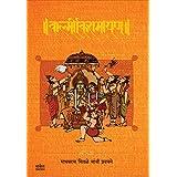 Valmiki Ramayan - Marathi