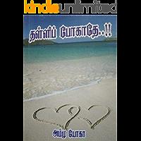 தள்ளிப் போகாதே (Tamil Edition)