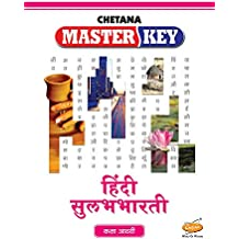 Std. 8 Master Key Hindi Sulabhbharati (Mah. SSC Board) (Hindi Edition)
