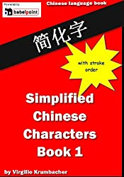 Simplified Chinese Characters - Book 1 with stroke order and big handwriting font (English Edition)