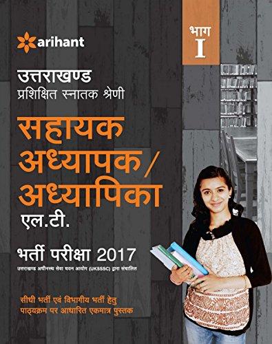 Uttarakhand Sahayak Adhyapak/Adhyapika Bharti Pariksha