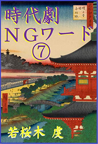 Unsuitable Words for Historical Novel7 (Japanese Edition)