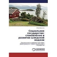 Sotsial'noe gosudarstvo: stanovlenie i razvitie shvedskoy modeli: Sotsial'nye i pravovye kriterii formirovaniya teorii sotsial'nogo gosudarstva