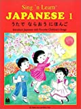 Sing 'n Learn Japanese: Introduce Japanese with Favorite Children's Songs with CD (Audio)