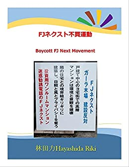Boycott FJ Next Movement (Japanese Edition) by [Hayashida Riki]