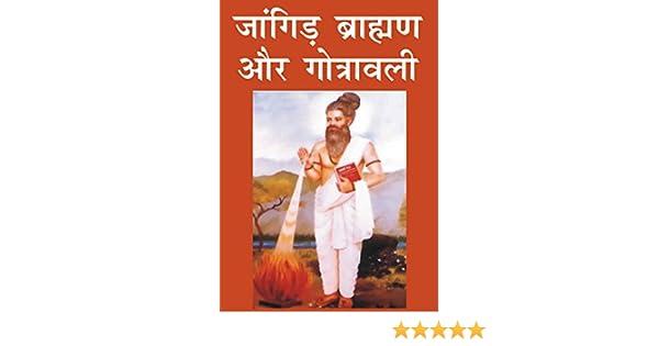 Buy Jangid Brahman Aur Gotravali Book Online at Low Prices