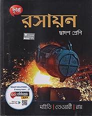 Dwadash - Chhaya Rasayan (2017-18) - BY Dr. Rabindranath Maiti, Dr. Nimai Tewari, Dr. Sabitabrata Roy