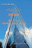 Berlin Neue Architektur. Japanische Ausgabe: Führer zu den Bauten von 1989 bis heute