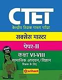 CTET Success Master Paper-II Class VI-VIII Samajik Addhyan/Vigyan Shikshak ke liye 2017