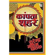 Kaanpta Sheher (Hindi Edition)