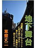 CHIKABUTAI (Japanese Edition)