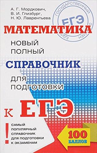 EGE. Matematika. Novyi polnyi spravochnik dlia podgotovki k EGE( in Russian)