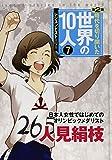 Jidai o kirihiraita sekai no junin : Rejendo sutori. 2-7.