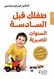 tufluki qabla al sadisah al sanawat al masiryyah arabe tout se joue avant six ans