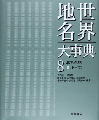 sekai-chimei-daijiten-8