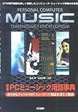 標準PCミュージック用語事典_DTM専門用語を詳しく解説したコンピュータ・ミュージック事典の決定版