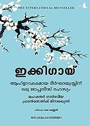 Ikigai : The Japanese secret to a long and happy life (Malayalam)