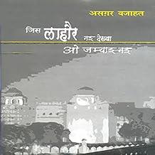 Jis Lahore Nai Dekhya O Jamyai Nai (Hindi Edition)