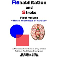 Rehabilitation and Stroke First volume ~Basic knowledge of stroke~