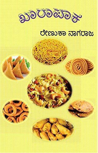 Karapaka south indian snacks recipes hand written recipes karapaka south indian snacks recipes hand written recipes kannada by forumfinder Image collections