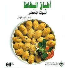 أطباق البطاطا السهلة التحضير (Arabic Edition)