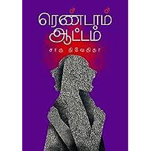 ரெண்டாம் ஆட்டம்: நாடக சர்ச்சைகள் (Tamil Edition)