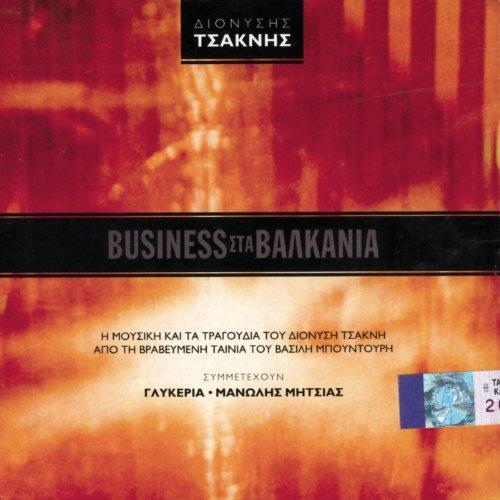 Valkanios Tzouras (Album Version)