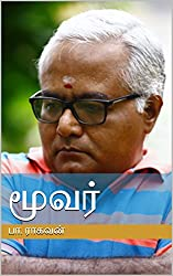 Moovar: A Collection of Short Stories  (Tamil Edition)