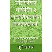 मल्टिलेवल मार्केटिंग र वास्तविकतासंग क्रिप्टोकरेन्सी: नेपाली बजारको ऐतिहासिक सन्दर्भ र सम्भावना (Hindi Edition)