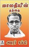 மாலதியின் தந்தை (Tamil Edition)