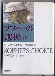 ソフィーの選択 (下巻) (新潮文庫)