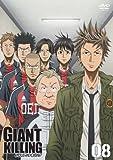 Giant Killing 08 [Alemania] [DVD]