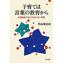 子育ては言葉の教育から 幼児教育で忘れてはならない39章 (PHP文庫) (Japanese Edition)